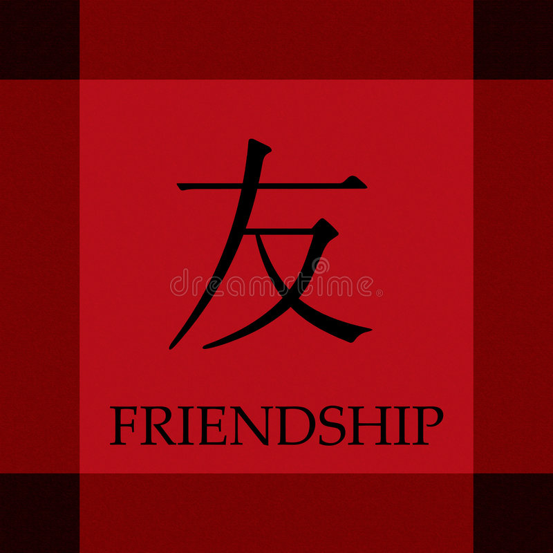 Download Chinese Symbol Of Friendship Stock Illustration - Image: 6623717