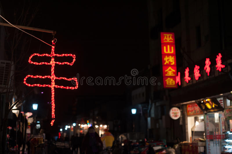 Chinese Symbol For Kebab Chuan Displayed As A Red Neon Sign Outside