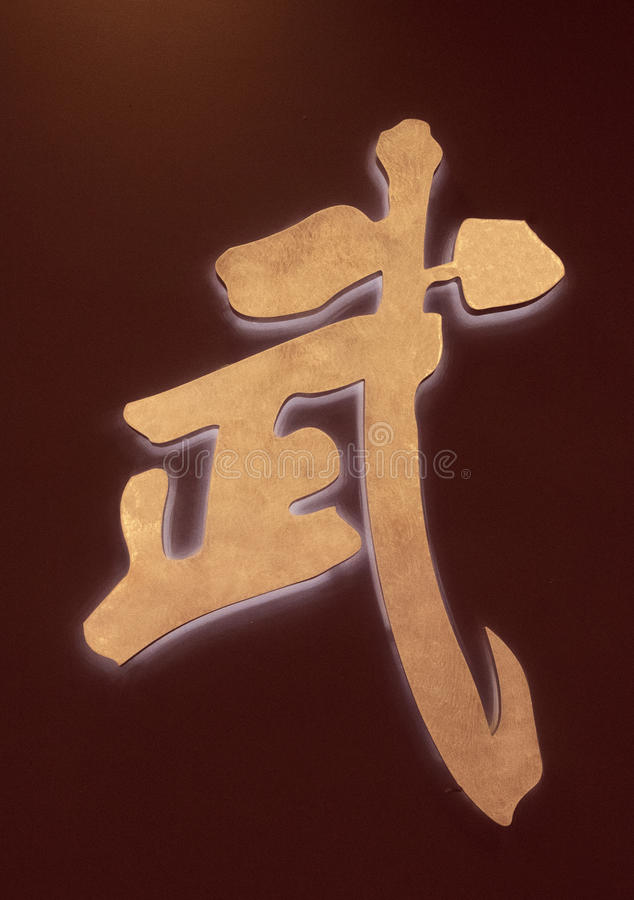 Chinese Symbol For Martial As In Martial Arts Stock Image Image