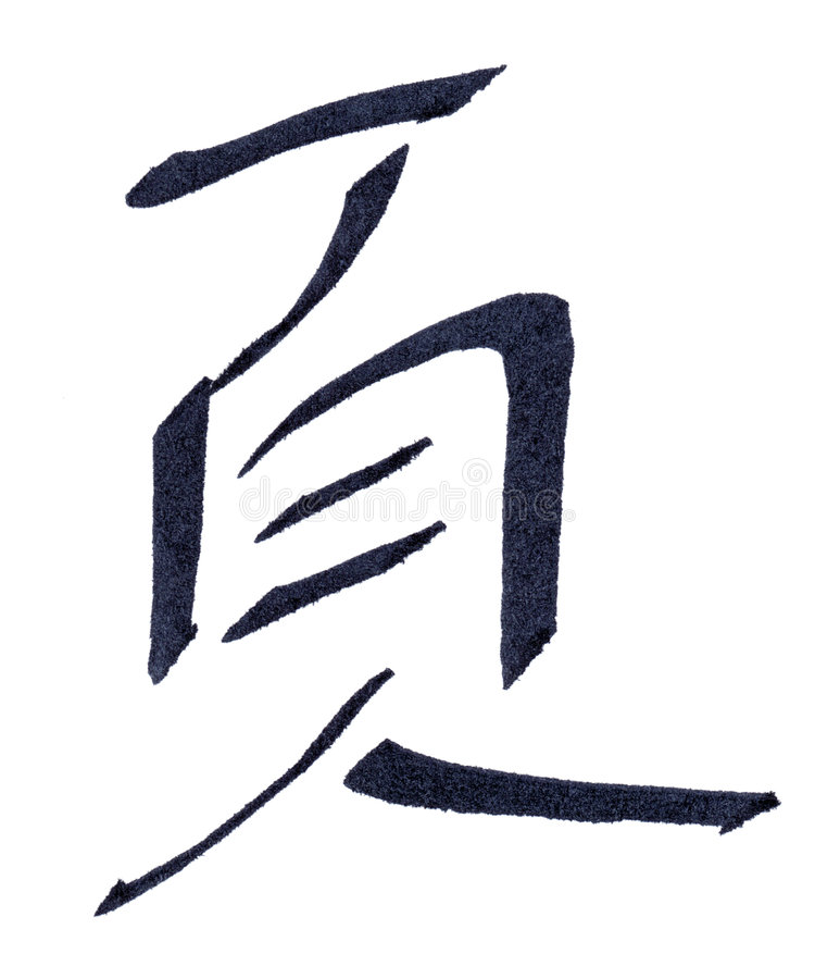 Chinese Symbol For Peace Stock Photo Image Of Harmony 2412568