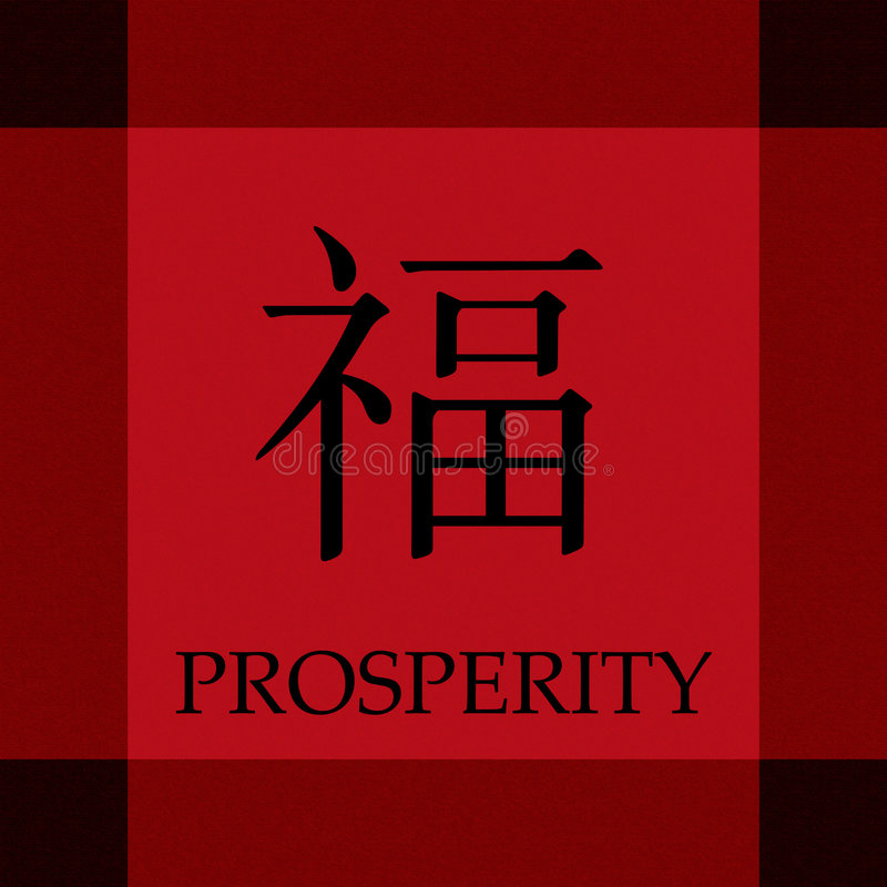 Chinese Symbol Of Prosperity And Wealth Stock Illustration