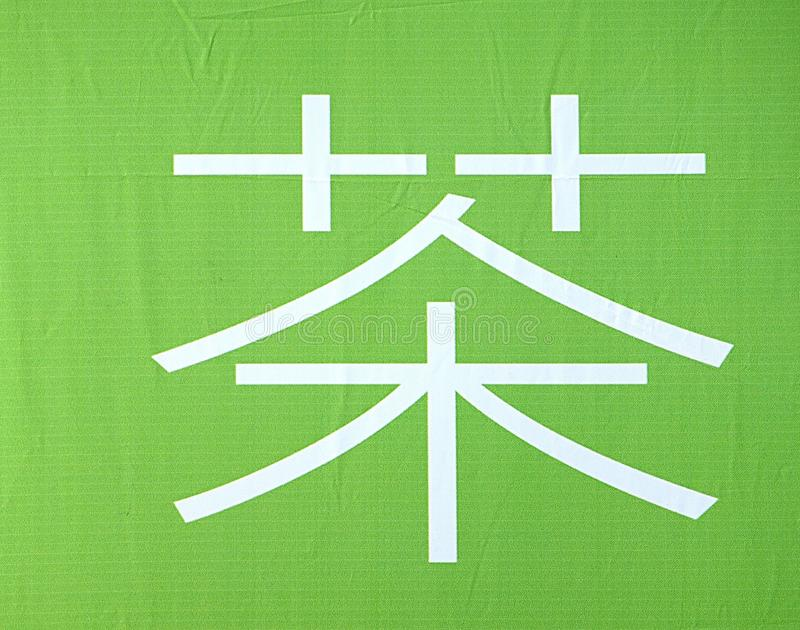 Chinese Symbol for Tea royalty free stock image