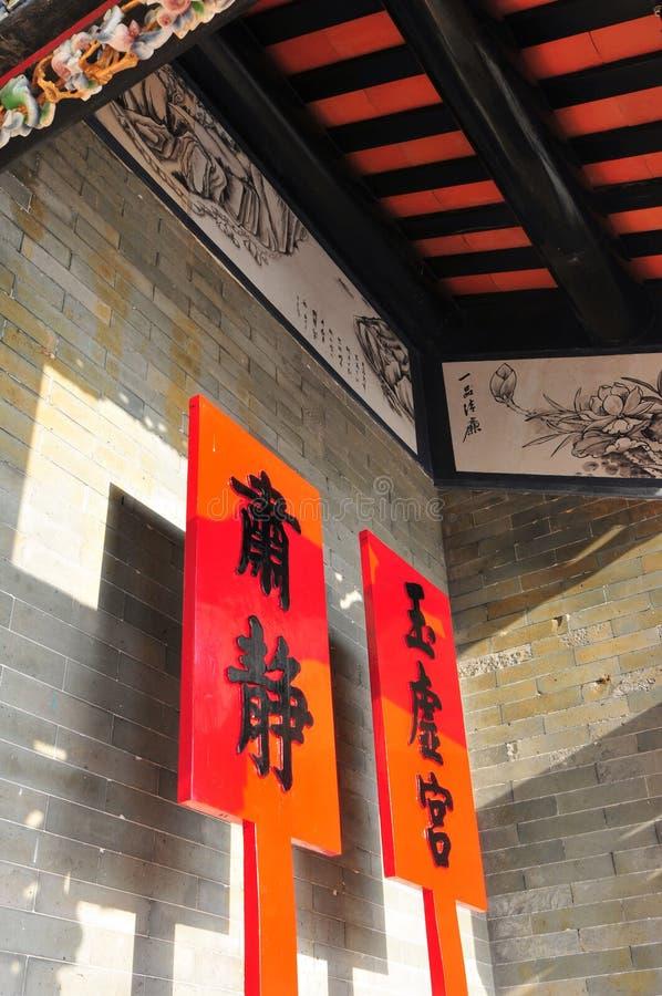 Chinese Tekenraad stock afbeeldingen