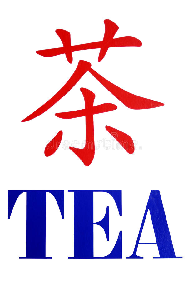 Chinese thee stock afbeelding