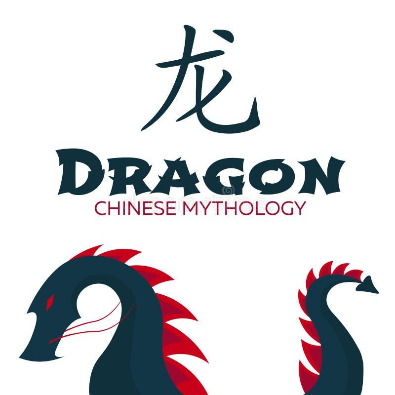 Chinese Traditionele Draak Oost-Azië Vector vlakke illustratie vector illustratie