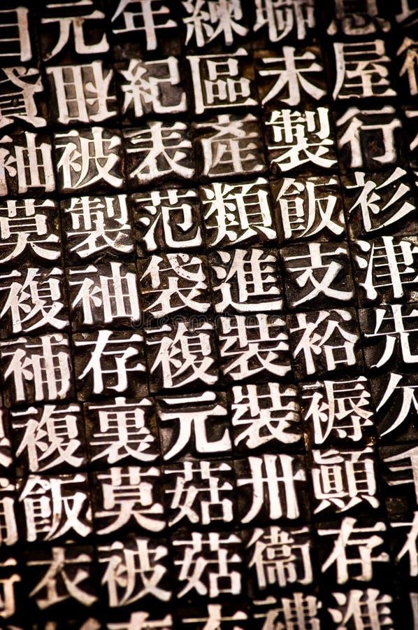 Chinese Type Stock Photo
