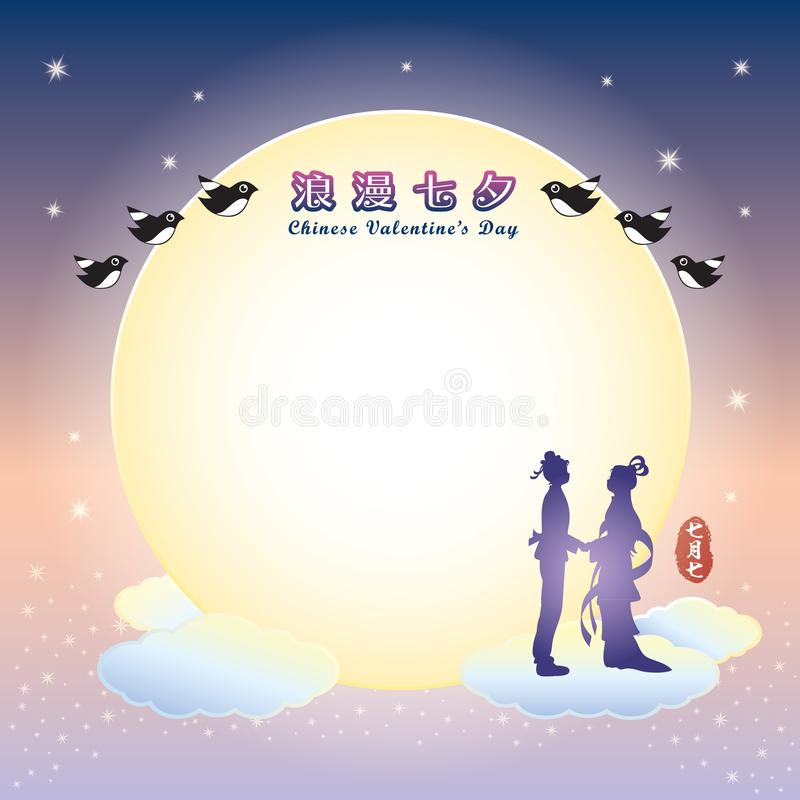 Chinese Valentine`s Day / Qixi Festival - cowherd and weaver girl vector illustration