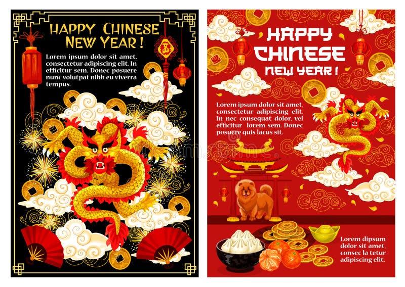 Download Chinese Vector De Groetkaart Van De Nieuwjaarhond 2018 Vector Illustratie - Illustratie bestaande uit decoratie, gouden: 107707293