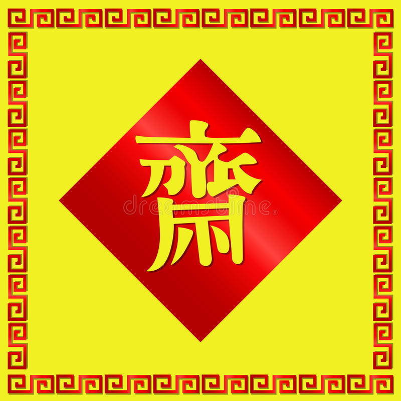 Chinese vegetarian sign. Chinese character word Chinese vegetarian sign for vegetarian festival stock illustration
