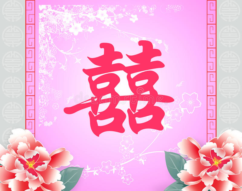 Chinese Wedding Card stock illustration. Illustration of asia - 28932095