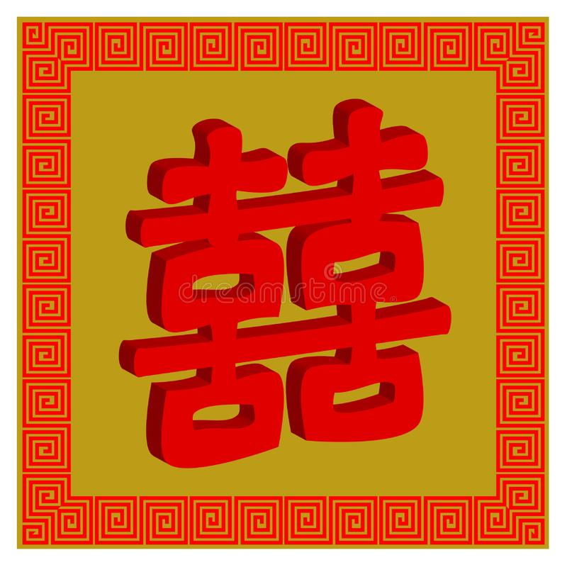 Free Chinese Wedding Sign. Royalty Free Stock Photography - 91829957