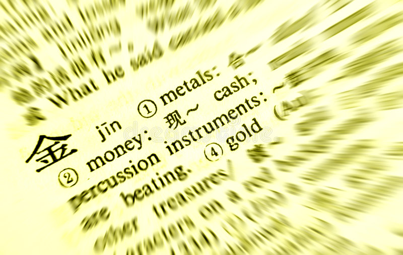 Chinese Word For Gold, Definition Royalty Free Stock Image