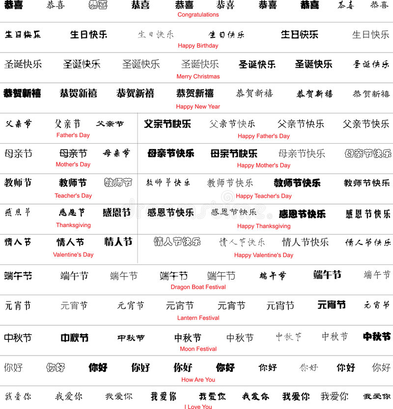 Download Chinese Words With Translation Stock Vector - Image: 6747916