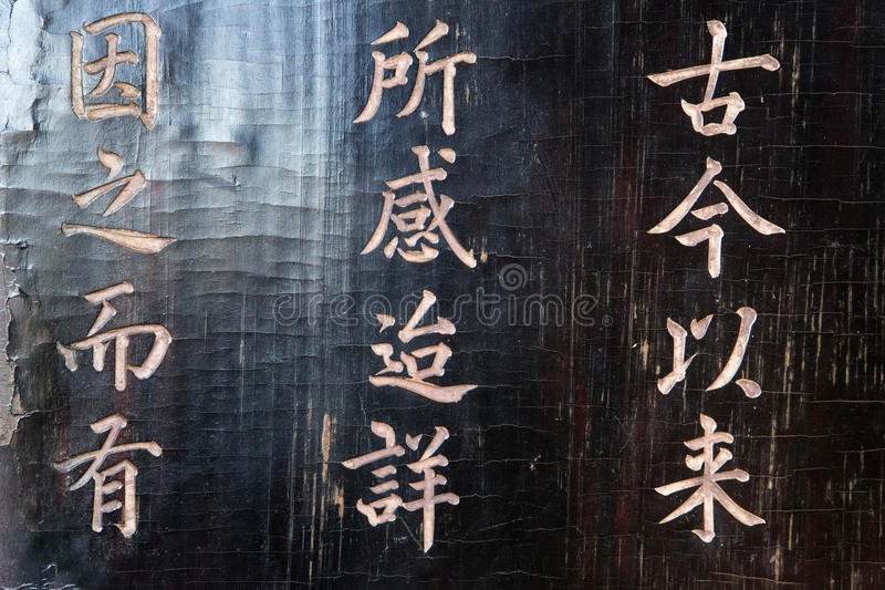 Chinese writing stock photo