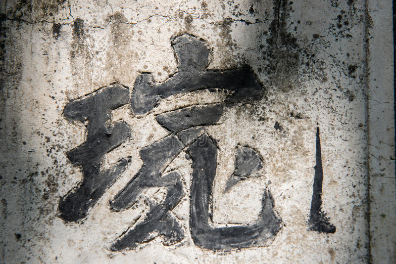 Chinese Writing On Wall Stock Photo Image Of Heritage 64172748
