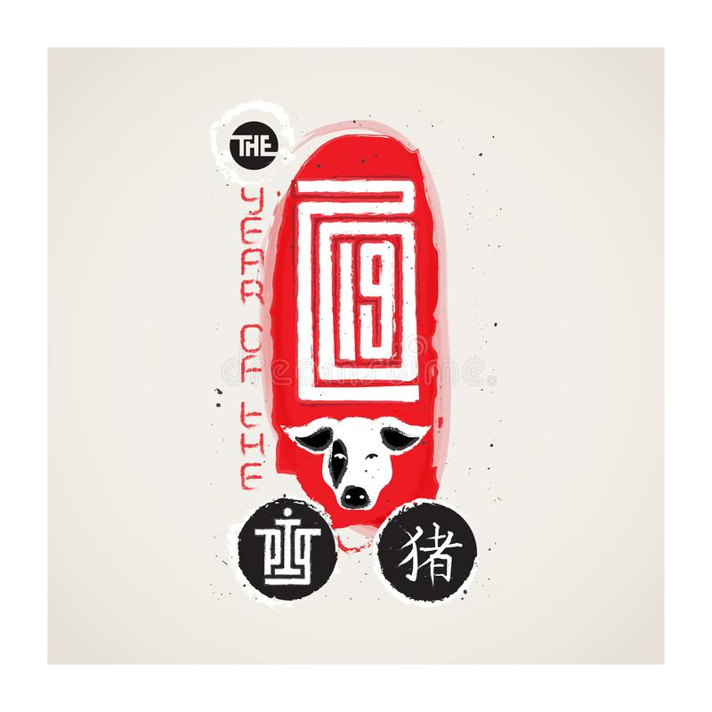 Chinese zodiac. Happy New Year 2019, Year of the Pig. Contemporary Calligraphy on Red stamps. Vector illustration. stock illustration