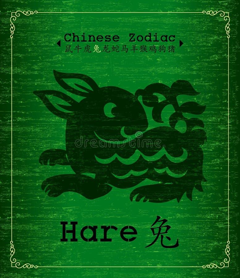 Vector Chinese Zodiac - hare stock illustration
