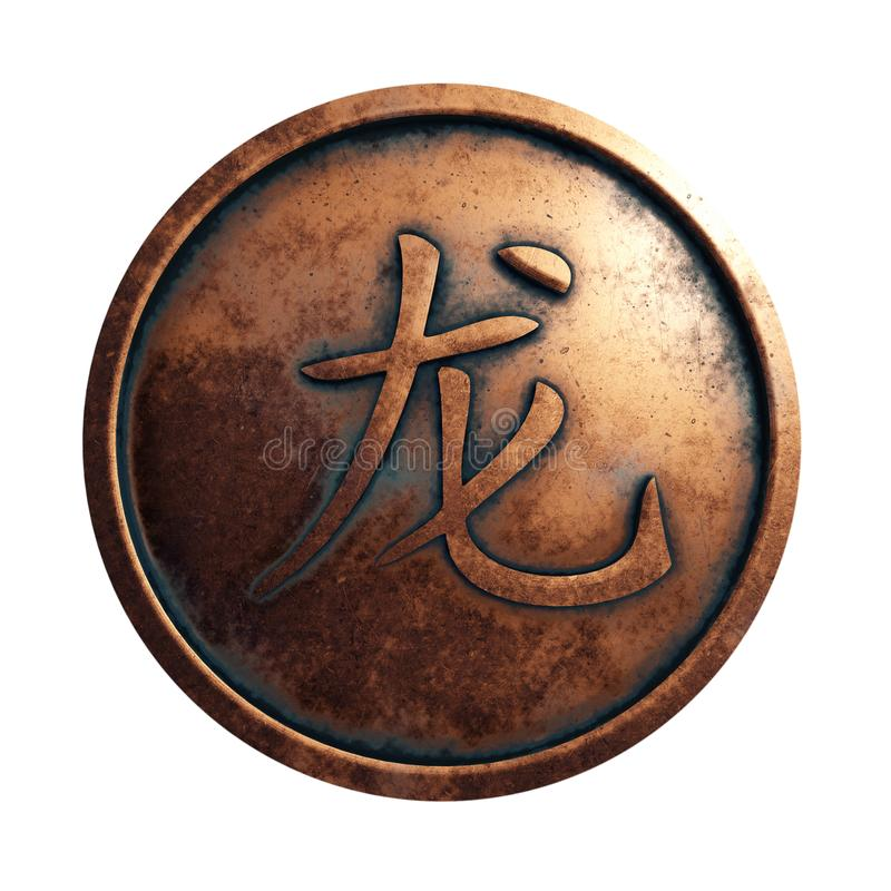 Chinese zodiac sign dragon in copper circle royalty free illustration
