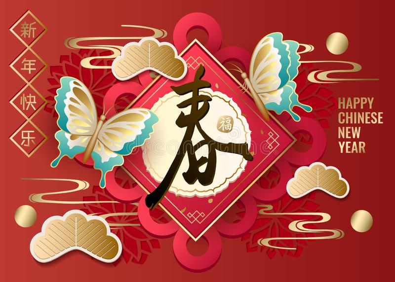 Classic Chinese new year background, vector illustration. stock illustration