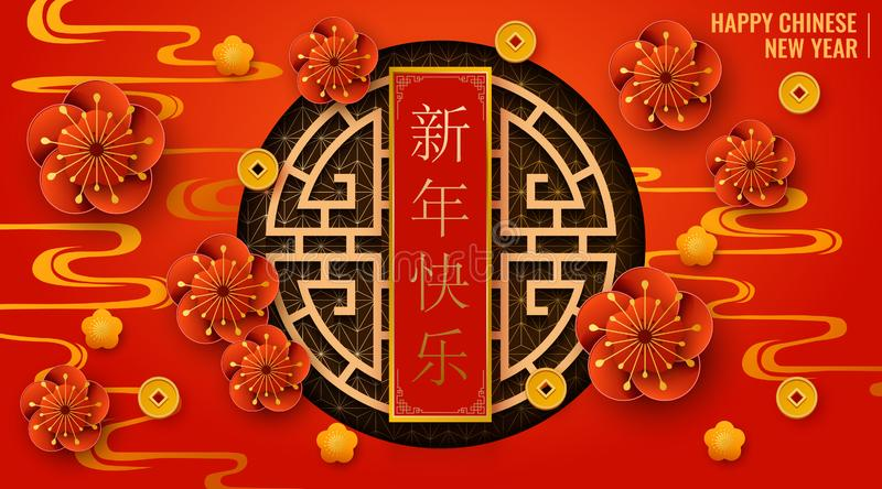 Classic Chinese new year background, vector illustration. royalty free illustration