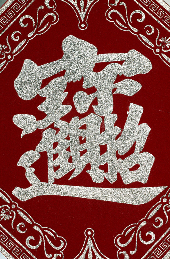 Chinesische Abbildung des neuen Jahres. vektor abbildung