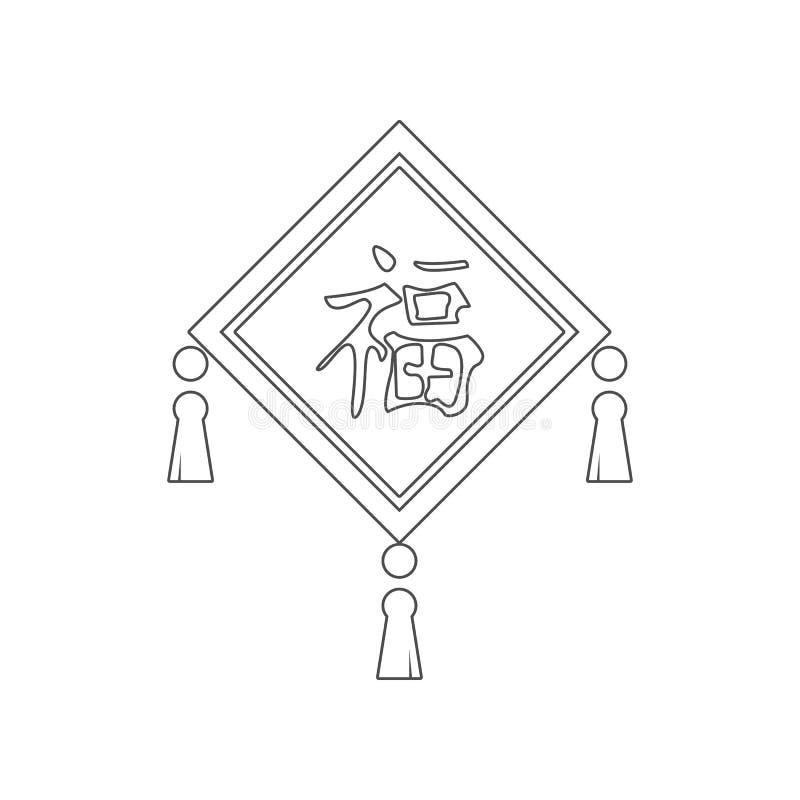 Chinesische Dekorikone Element von China f?r bewegliches Konzept und Netz Appsikone Entwurf, d?nne Linie Ikone f?r Websiteentwurf vektor abbildung