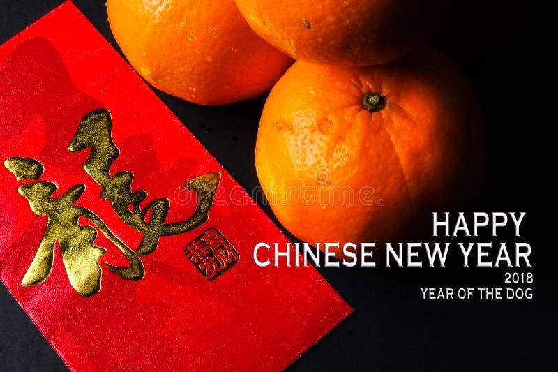 Chinesische Festivaldekorationen des neuen Jahres, rote Pakete und Mandarinen, goldener chinesischer Buchstabe bedeutet Glück lizenzfreie stockfotografie
