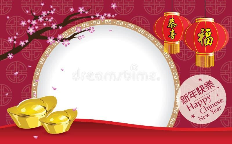 Chinesische Grußkarte des neuen Jahres stock abbildung