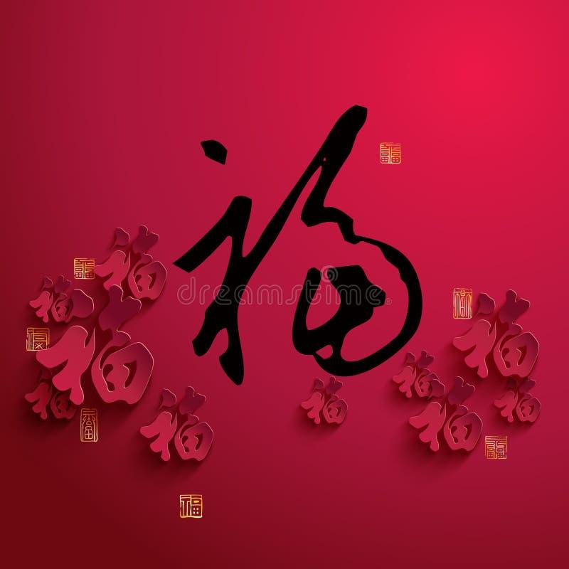Chinesische Kalligraphie vektor abbildung