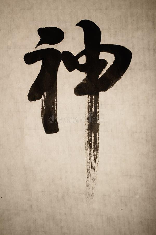 Chinesische Kalligraphie stockfotografie