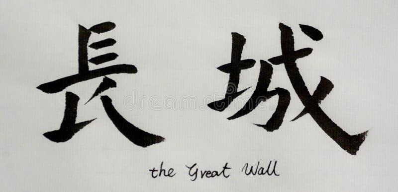 Chinesische Kalligraphie bedeutet ` das ` der Chinesischen Mauer für Tatoo lizenzfreies stockbild