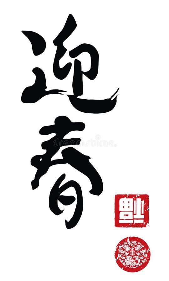 Chinesische neues Jahr-Kalligraphie stock abbildung