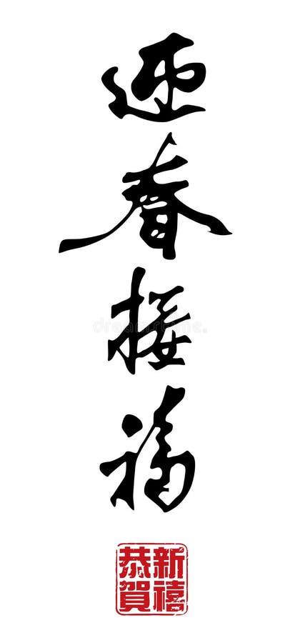 Chinesische neues Jahr-Kalligraphie lizenzfreie abbildung