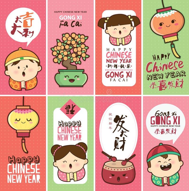 Chinesische neues Jahr-Karte stock abbildung