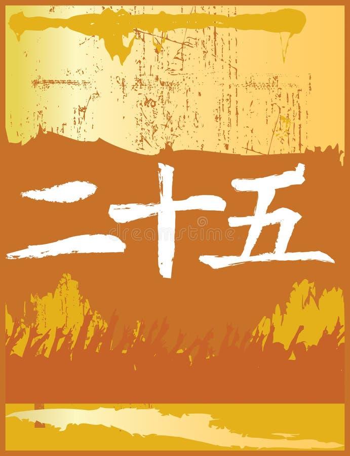 Chinesische Schriftzeichen lizenzfreie abbildung