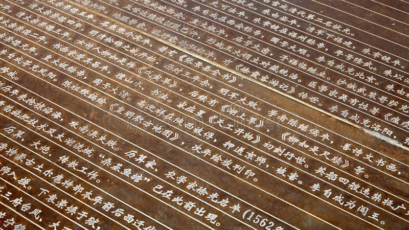 Chinesische Schriftzeichen auf dem Metall lizenzfreies stockfoto