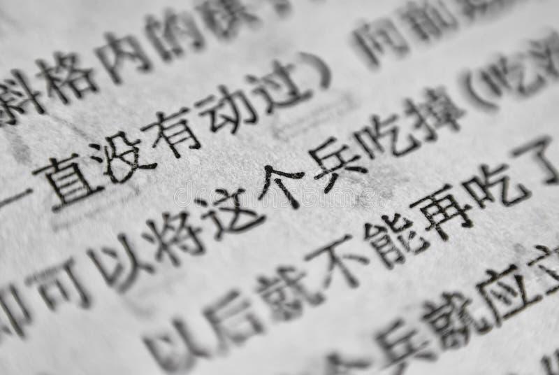 Chinesische Schriftzeichen Makro lizenzfreies stockbild