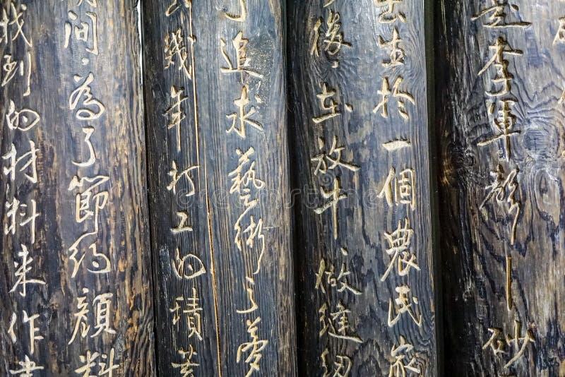 Chinesische Schriftzeichen geschnitzt auf Holz stockfotografie