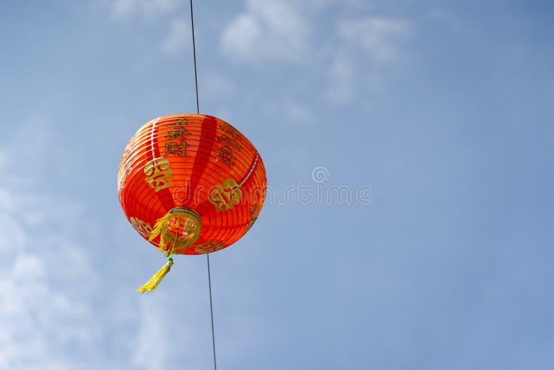 Chinesische Sprachdurchschnitt reich oder wohlhabend und glücklich Schuss des chinesischen neuen Jahres der Anordnungsdekoration  lizenzfreies stockbild