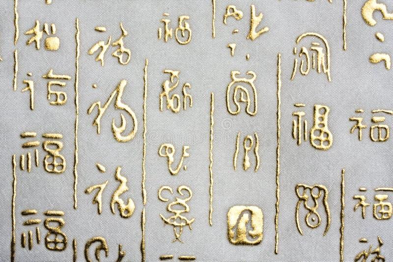 Chinesische Wörter auf Gewebehintergrund stockfotos
