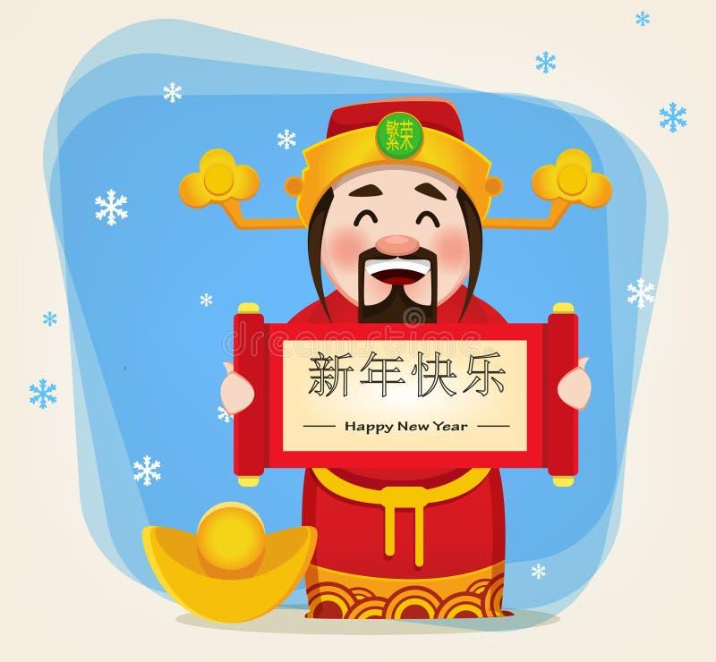 Chinesischer Gott des Reichtums Rolle mit Grüßen halten stock abbildung