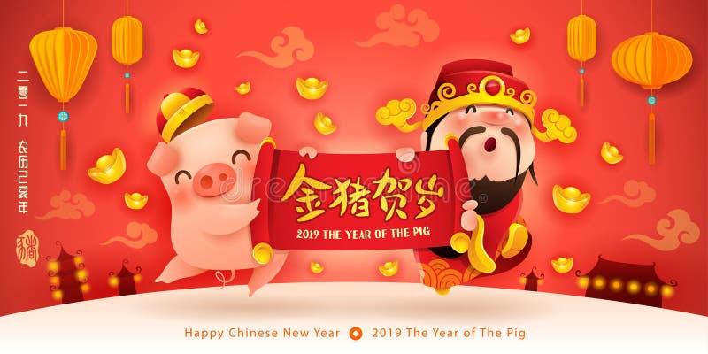 Chinesischer Gott des Reichtums und kleines Schwein mit Rolle vektor abbildung