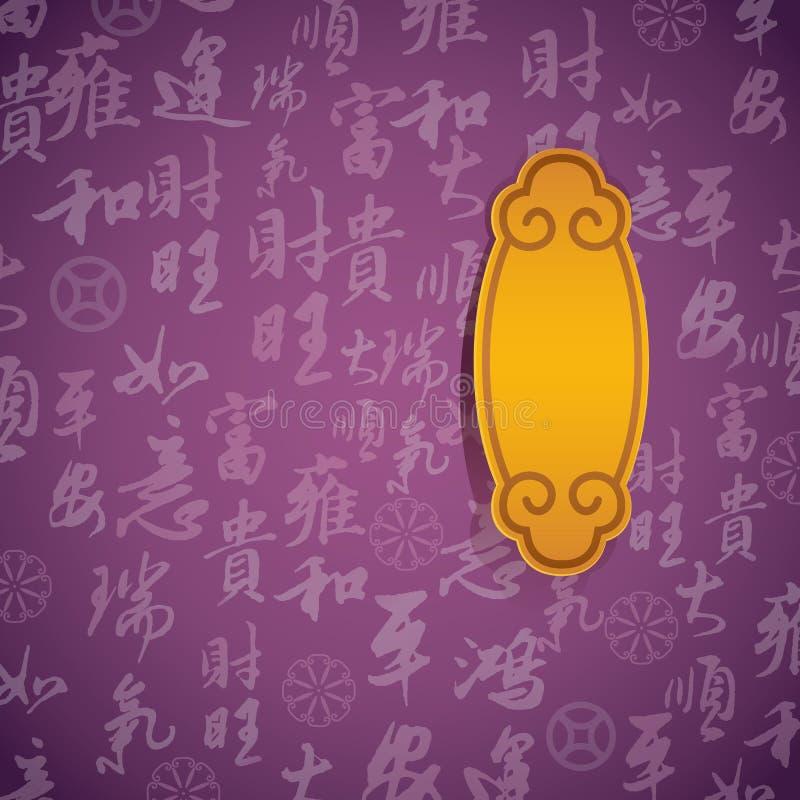 Chinesischer Grußkartenhintergrund des neuen Jahres lizenzfreie abbildung