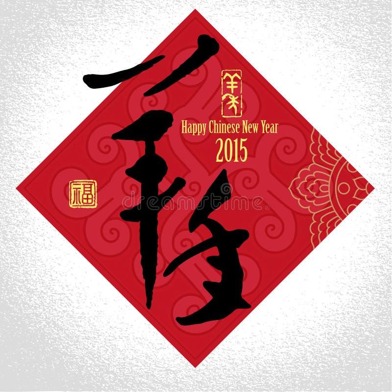 Chinesischer Grußkartenhintergrund des neuen Jahres stock abbildung