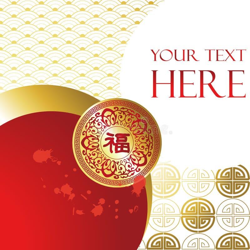 Chinesischer Hintergrund des neuen Jahres des roten Goldkreises lizenzfreie abbildung