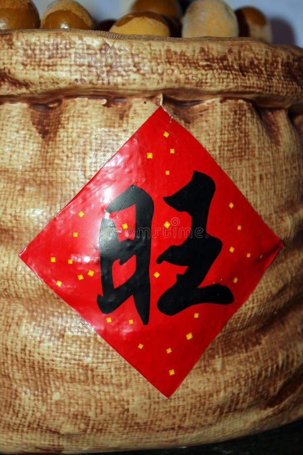 Chinesischer Kalligraphiecharakter - wohlhabend lizenzfreies stockfoto