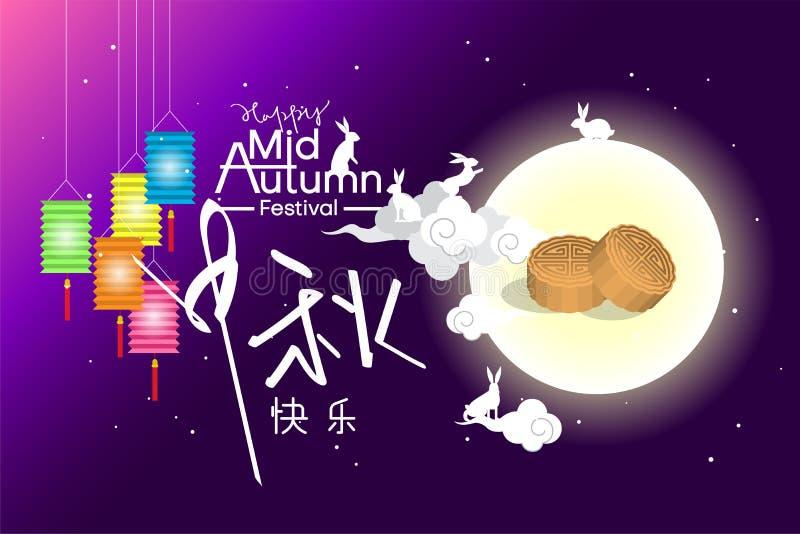 Chinesischer mittlerer Autumn Festival mit Kaninchen, Mondkuchen Mond und chinesische Laternen auf bewölktem Nachthintergrund-Vek stock abbildung
