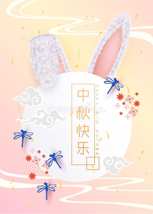 Chinesischer mittlerer Herbstfestivalentwurf mit glücklichem mittlerem Herbst des chinesische Sprachbeschriftungstextes lizenzfreie stockfotografie
