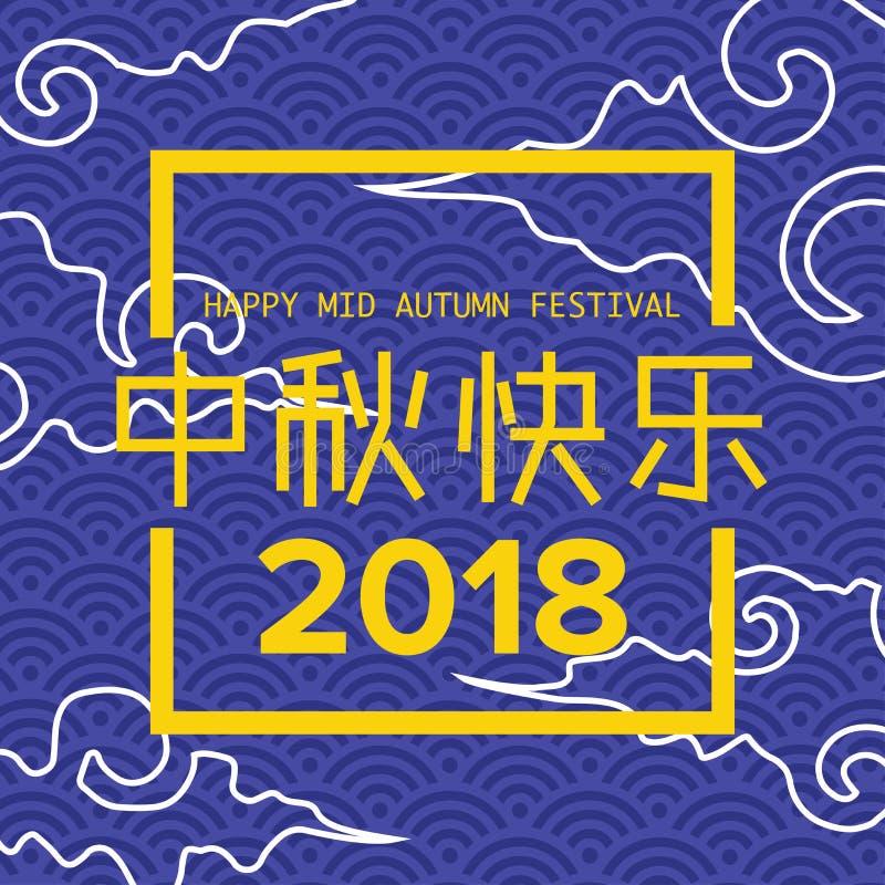 Chinesischer mittlerer Herbstfestivalentwurf mit glücklichem mittlerem Herbst des chinesische Sprachbeschriftungstextes stockfoto