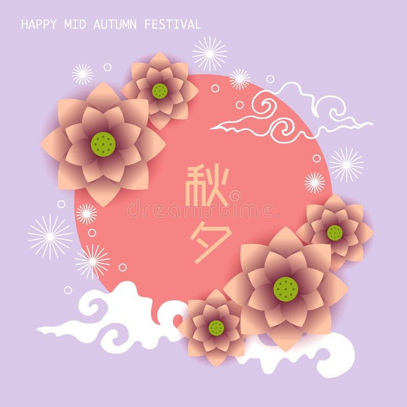 Chinesischer mittlerer Herbstfestivalentwurf mit glücklichem mittlerem Herbst des chinesische Sprachbeschriftungstextes lizenzfreies stockfoto